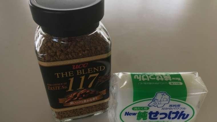 インスタントコーヒーと石鹸(自然農薬)