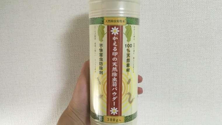 天然除虫菊パウダー