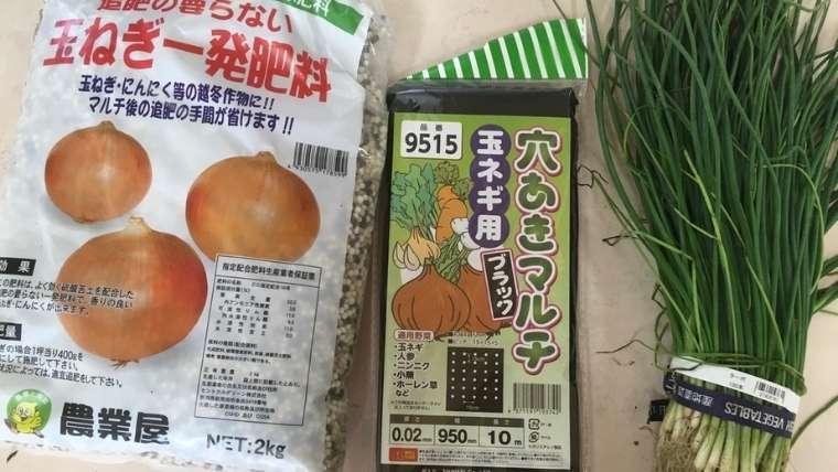 玉ねぎ一発肥料