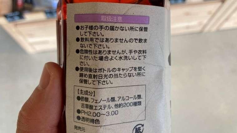 木酢液の成分